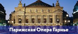 Билеты Парижская Опера