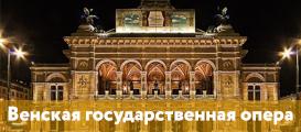 Билеты Венская государственная опера