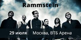 Билеты Rammstein в Москве