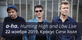 Билеты A-Ha в Москве