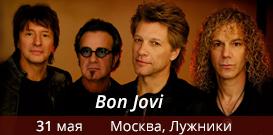Билеты Bon Jovi в Москве