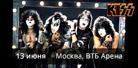 Билеты kiss в Москве