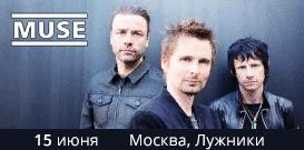 Билеты Muse в Москве